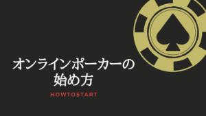 【初心者必見】オンラインポーカーの始め方を優しく解説!