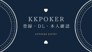 【完全保存版】KKPokerの登録方法・ダウンロード・本人確認のやり方を解説!