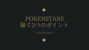 【実体験】PokerStars(ポーカースターズ)で稼ぐために重要な3つのポイント!