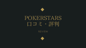 【徹底解説】ポーカースターズ(PokerStars)の口コミ・評判が凄い!