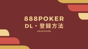 【画像で解説】888pokerのダウンロード・登録方法!