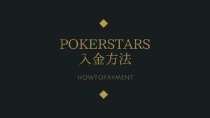 【画像付き】PokerStars(ポーカースターズ)への安心安全な入金方法を解説!