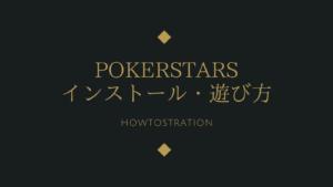 ポーカースターズのインストールのやり方!初期設定の方法・遊び方も徹底解説!