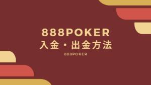 888pokerの入金・出金方法を解説!誰でも簡単3分で完了!