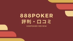 888pokerの評判・口コミがヤバい!超お得なサイトだった!?