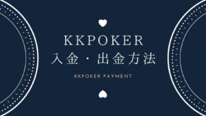 KKPokerの入金・出金方法を優しく解説!【画像で解説】