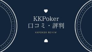 KKPokerの口コミ・評判がスゴい!実際に使っている人の感想を紹介!