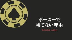 【完全保存版】ポーカーで勝てない5つの理由!対処法と注意点も解説!