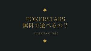【徹底解説】PokerStars(ポーカースターズ)は無料で遊べるの?