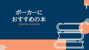 【目的別】おすすめのポーカー本6選!自分にぴったりの本が見つかる!