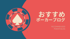 おすすめのポーカーブログを紹介!