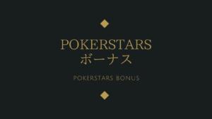 ポーカースターズのボーナスコード一覧|貰い方・仕組みを解説!
