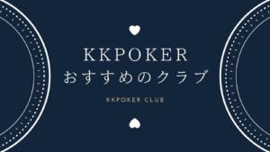 KKPokerのおすすめクラブを紹介!加入方法・注意点も詳しく解説!