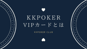 KKPokerのVIPカード特典を詳しく解説!ラビットなどの各アイテムも紹介!