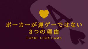 ポーカーって運ゲーなの?絶対に運ゲーではないと言い切れる3つの理由を紹介!