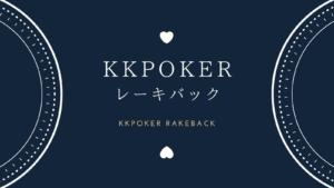 KKPokerのレーキバックって何?知らないと損する情報を解説します!