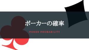 ポーカーのいろいろな確率一覧 確率を制するものはポーカーを制する!