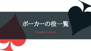 ポーカーの役一覧|ロイヤルストレートフラッシュって何なの?
