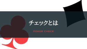【ポーカーの基本アクション】 チェックとは?