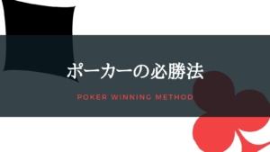 ポーカーの必勝法!プロが語る必勝の秘訣とは!